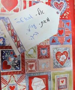 ספרון מתנה מעדי התינוקת ל-אבא מנשה